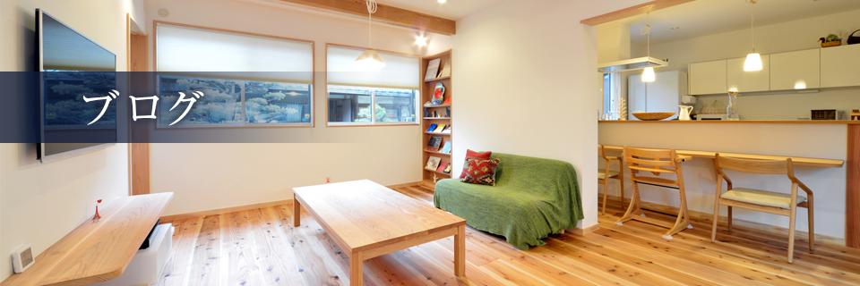 長崎県佐世保市の注文住宅・新築戸建てを手がける工務店のサシカタホーム(指方ホーム)ブログ